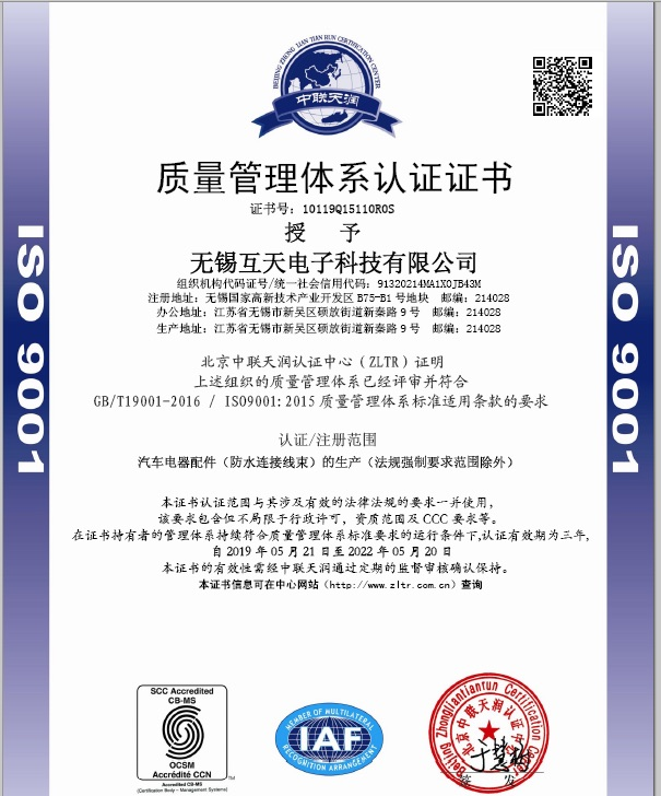 Warm congratulations to our company for passing the GB/ T19001-2016 / ISO9001:2015 quality system certification